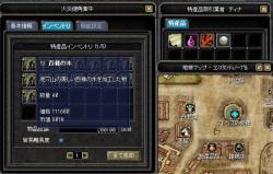 [2007-08-05 20-14-59]_56飛賊→コンス