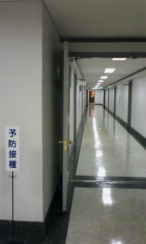 東京検疫衛生協会