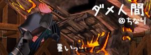 ダメ人間@ちなり