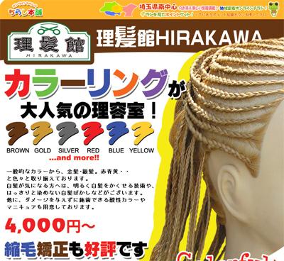 理髪館HIRAKAWAのちらしへゴーゴー!