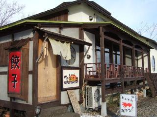 青空餃子店 ステキ☆