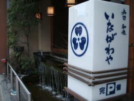 inagawaya1
