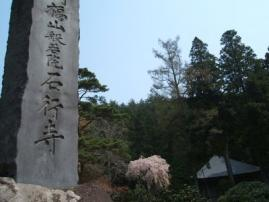 shakugyouji