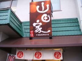 yamadaya1