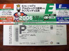 アルビチケット