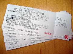 ラー博チケット