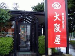 大阪屋・店