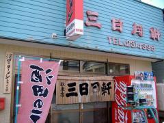三日月軒駅東店・店