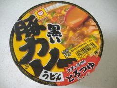黒い豚カレー1