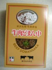 牛肉どまん中1