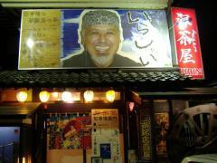 海茶屋・店