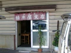 橋本屋支店・店