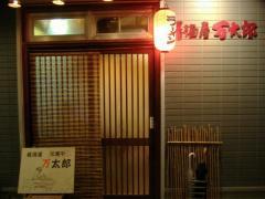 万太郎・店
