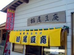 栃尾油揚げ・店