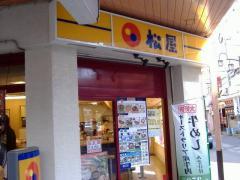 松屋新潟駅前店・店