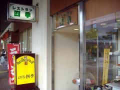 長岡駅レストラン四季・店