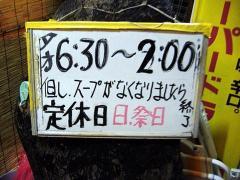 大五郎・営業時間