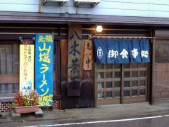 八木茶屋・店