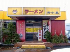 清水屋・店