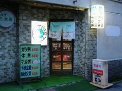 喫茶ロン・店