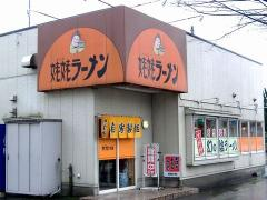 姥姥ラーメン・店2