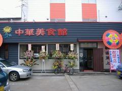 中華美食館・店
