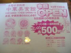 中華美食館・オープンメニュー