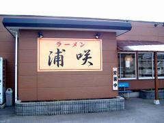 浦咲河渡店・店