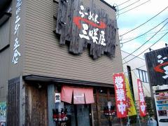 三咲屋・店