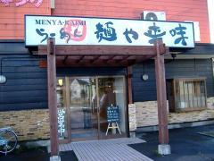 麺や来味・店