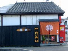 竜胆・店2