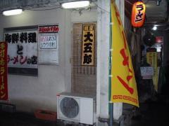 大五郎・店