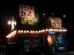 麺濃・店3