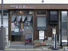 茉莉蔵・店