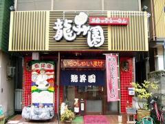 H19 八幡宮・龍昇園・店3