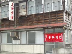 三金食堂・店