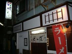 どっぽ本町店・店2