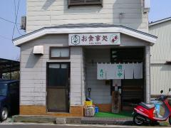 丸竹食堂・店