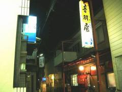 音羽屋・店2