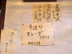 ベルペパチュアル・メニュー1