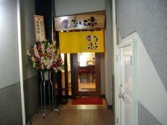 なじら亭・店1