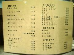 なじら亭・メニュー1