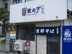 東光亭・店