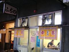 ふぢの・店