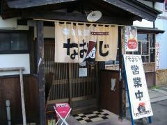なおじ・店2