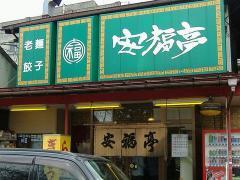 安福亭・店