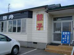 笹舟保内店・店2