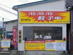 バンバンバン餃子・店3