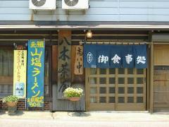 八木茶屋・店2