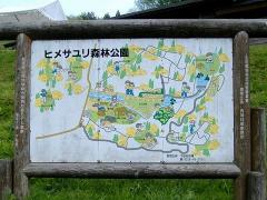 ヒメサユリ森林公園・看板